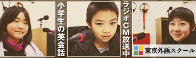 東京外語スクール(八王子の英会話教室)