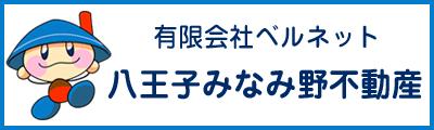 八王子みなみ野不動産(有限会社ベルネット)