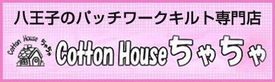 Cotton House ちゃちゃ(八王子のパッチワークキルト専門店)