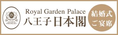 八王子日本閣