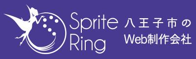 スプライトリング(八王子のWeb制作会社)