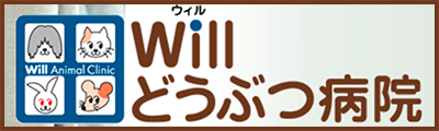 Will動物病院(高尾の動物病院)