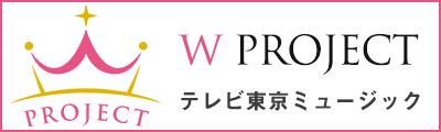 W PROJECT(テレビ東京ミュージック)